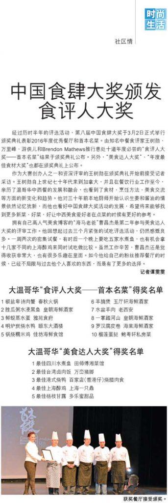 CityStyle Magazine Singtao