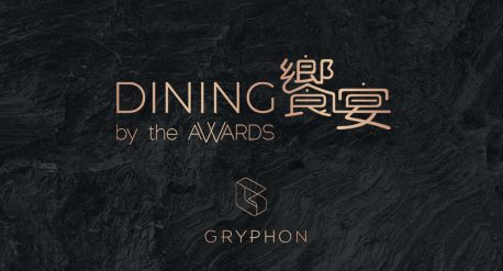 DINING BY THE AWARDS 饗宴 2019
