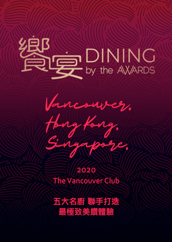 DINING by the Awards 2020 饗宴