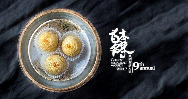 Chinese Restaurant Awards 2017