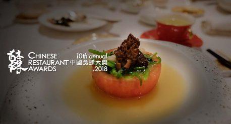 Chinese Restaurant Awards 2018 中國食肆大獎