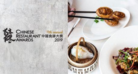 Chinese Restaurant Awards 首本名菜中國食肆大獎