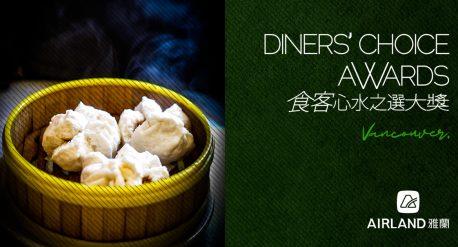 Diners' Choice Awards 食客心水之選大獎