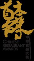 中華食肆大獎
